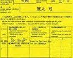 タンザニア ダルエスサラーム 黄熱病予防接種情報