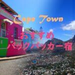 【南アフリカ/ケープタウン】バックパッカー向けおすすめ宿情報