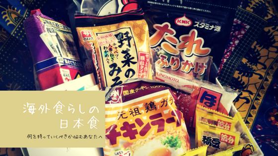 【海外長期滞在】1年たった今だからわかる、持ってくるべき日本食リスト!