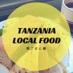 タンザニア飯!!いったい何食べてるの?朝ごはん編