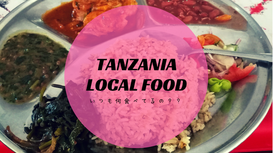 タンザニア飯!!いったいどんなごはん?美味しいの?一挙ご紹介♡