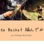 イリンガ名産♡イリンガバスケット編みに挑戦してみた!