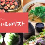 帰国を前に「日本に帰ったら食べたいものリスト」をつくってみました