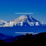 ただいま日本!日本についてすぐ感じたことを綴ってみる